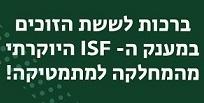 הפקולטה מברכת על זכייתם בפרס ה- ISF  היוקרתי