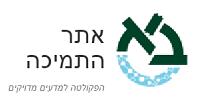 לוגו אתר התמיכה הטכנית
