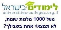 לימודים בישראל - מידע על סיוע במימון לימודים